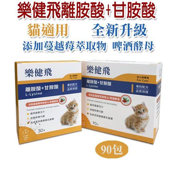 【樂健飛】離胺酸+甘胺酸 90包 全新升級 添加蔓越莓萃取物 啤 酒酵母(貓用)