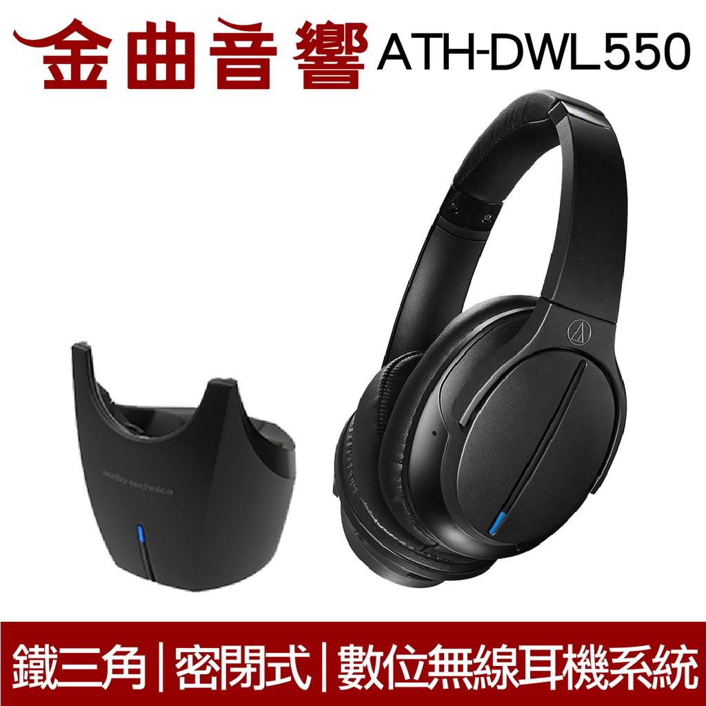 鐵三角 ATH-DWL550 無線 數位 2.4G傳輸 耳罩式耳機 | 金曲音響