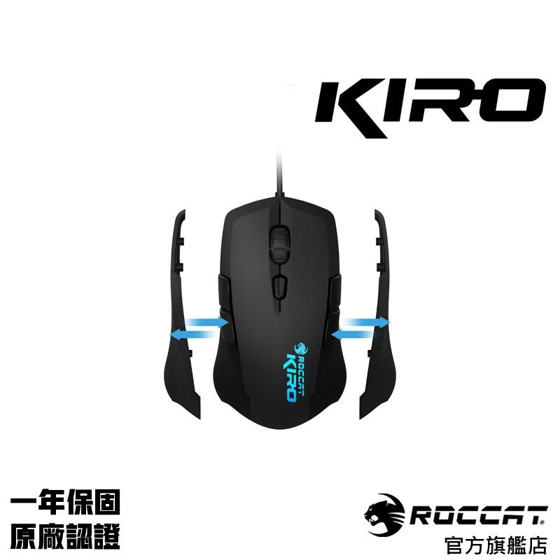 德國冰豹 ROCCAT Kiro 斬靈豹 電競滑鼠