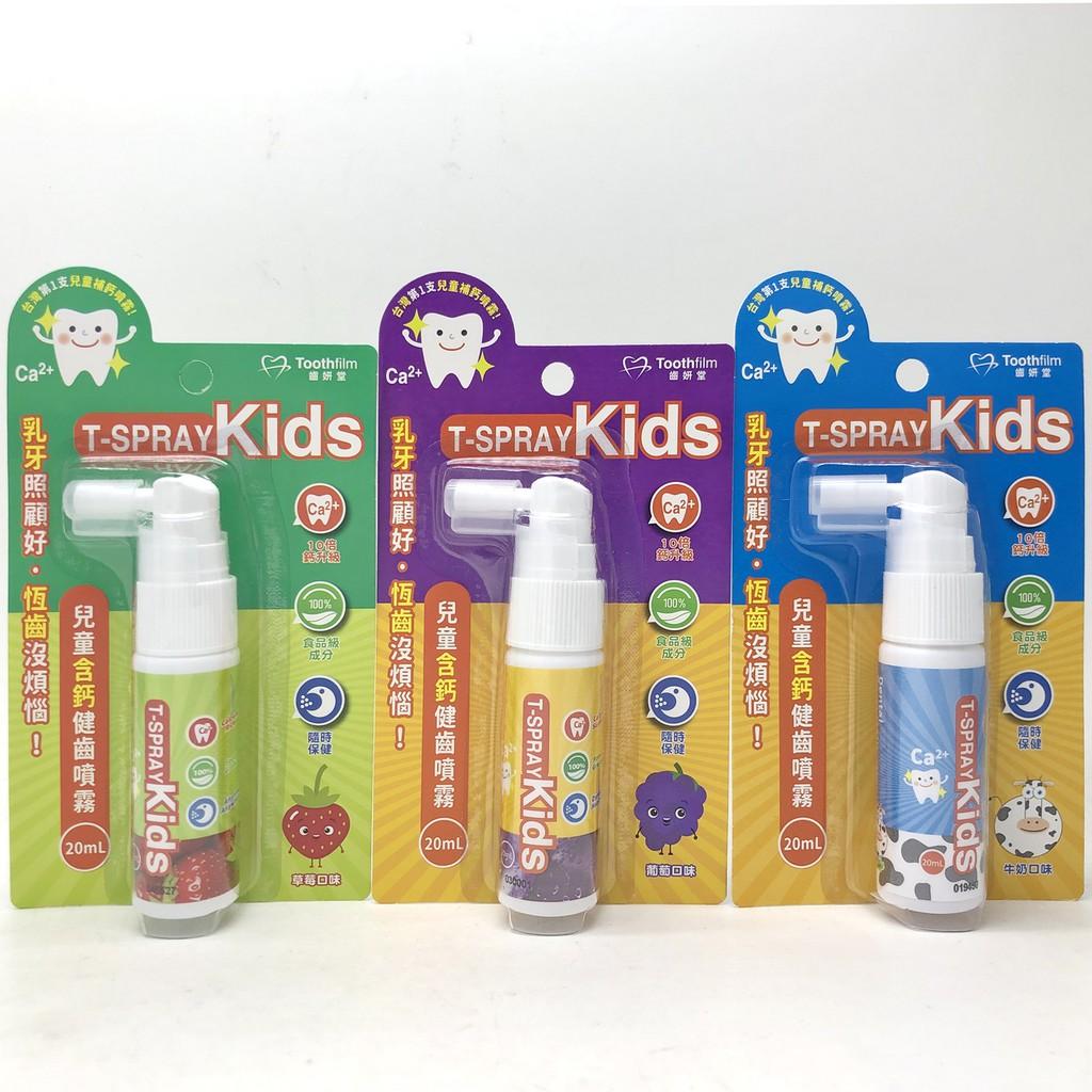 齒妍堂 T-SPRAY Kids 兒童含鈣健齒噴霧 20ml(口味任選)