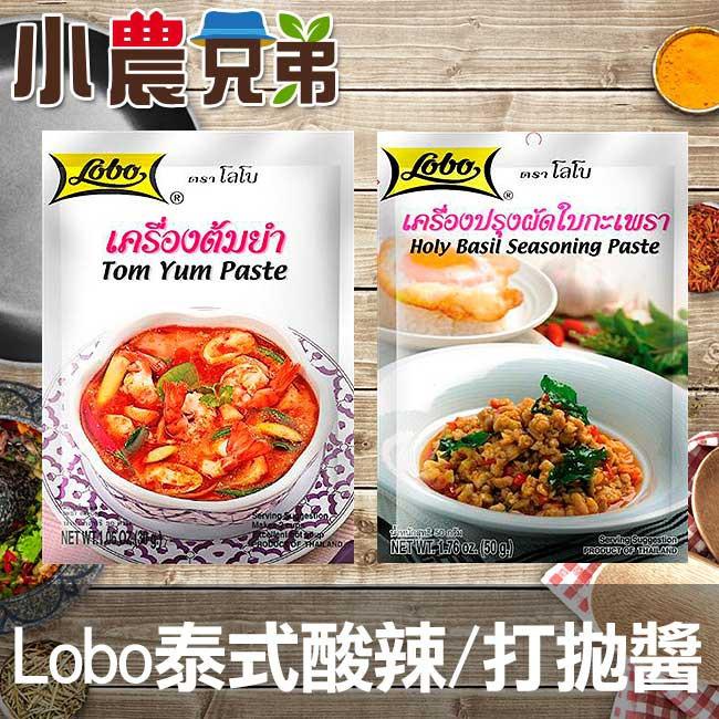 Lobo泰式酸辣/打拋醬 小農兄弟 料理包 調理包