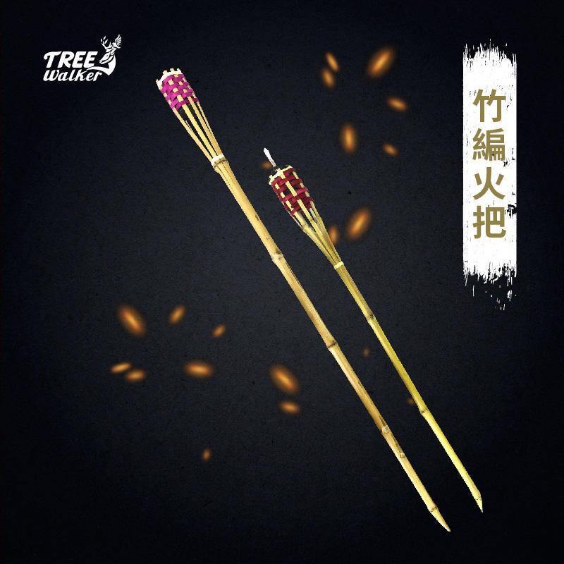 【Treewalker露遊】竹編火把90-120公分 竹火炬 竹製火把 營火晚會 露營火把 竹火把 迎新