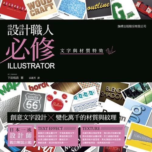 設計職人必修Illustrator文字與材質特效