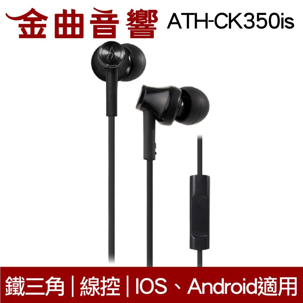 鐵三角 ATH-CK350iS 黑色 線控耳道式耳機 IPhone IOS 安卓適用 | 金曲音響