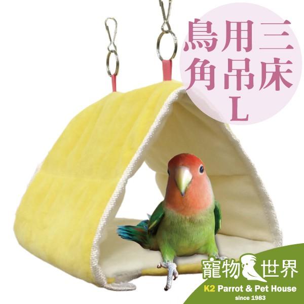 日本Marukan 鳥用三角吊床L 帳篷 睡窩 鳥窩 鳥屋 保暖 休憩《寵物鳥世界》WE009