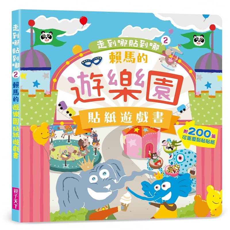親子天下 走到哪貼到哪2:賴馬的遊樂園貼紙遊戲書【貼紙書】 4717211026007 【童書繪本】