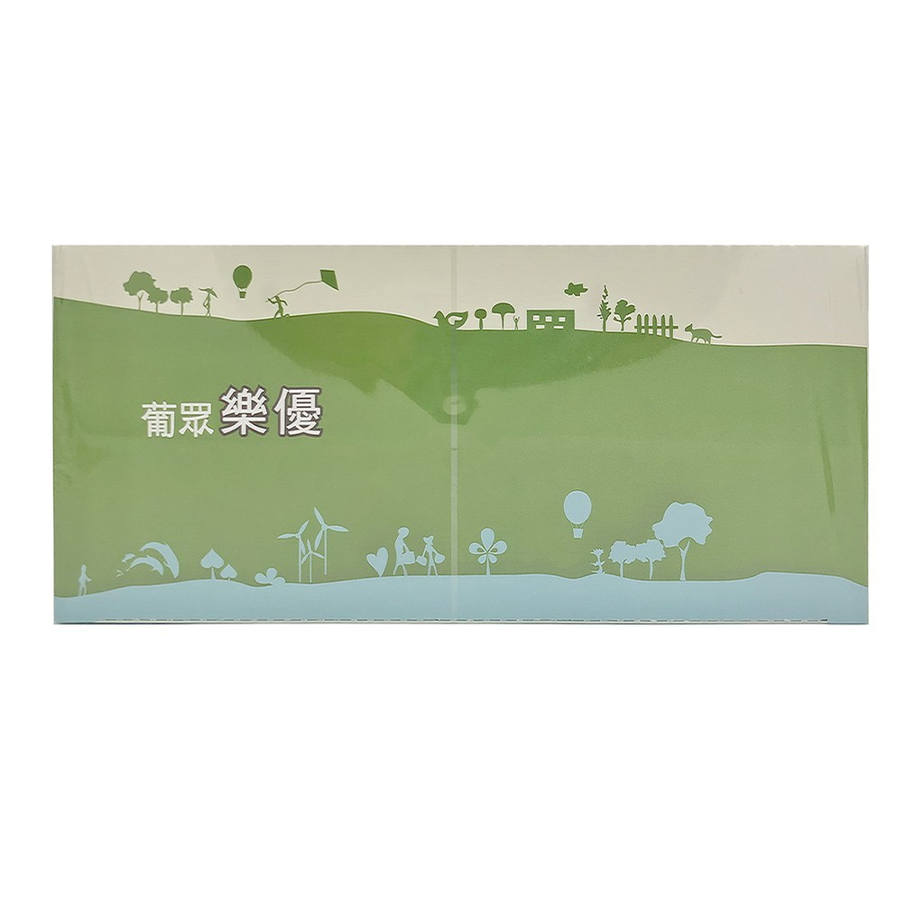 葡眾 樂優乳酸菌顆粒 2g 90條/盒 公司貨 益生菌