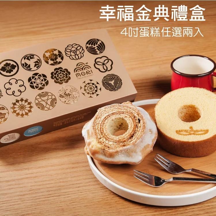 【限時下殺】MORI 幸福金典禮盒 (年輪蛋糕任選2入)