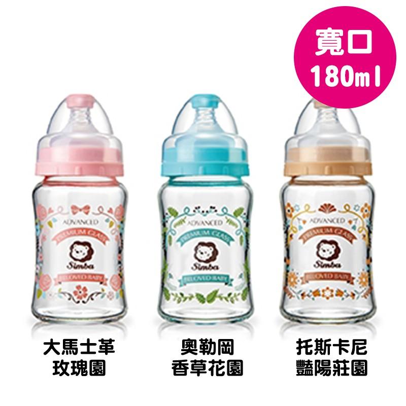 Simba 小獅王辛巴-蘿蔓晶鑽寬口玻璃小奶瓶180ml(三色可選) 可愛婦嬰