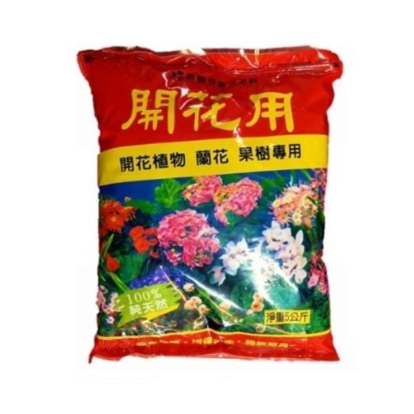 翠筠 巨園開花肥 - 5kg(有機肥料)