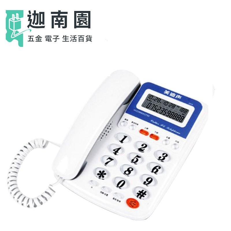 美迪聲 D016 固定電話 辦公 家用 商務 座機 電話 免電池 來電顯示 電話機 聽筒增大音量【保固一年 】