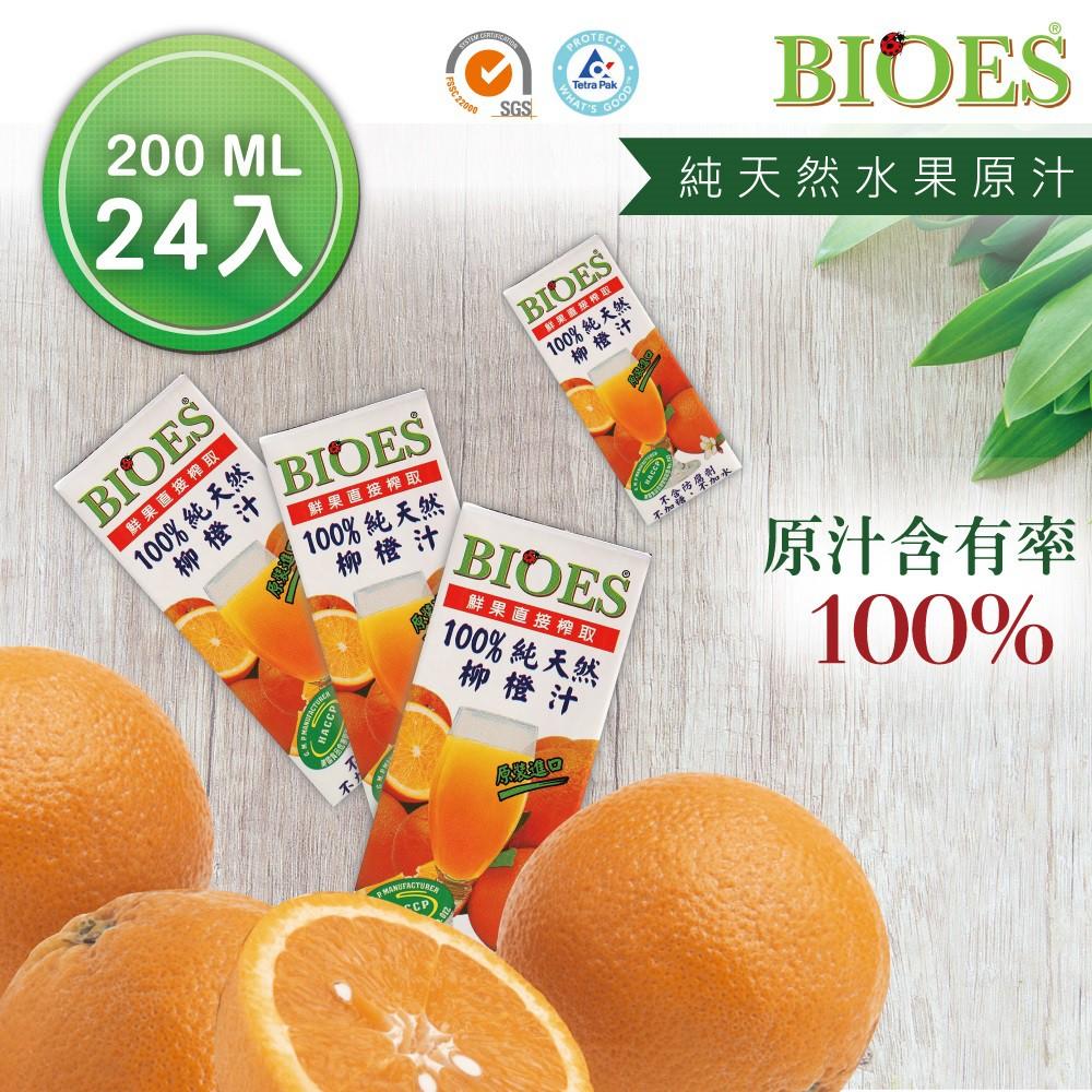 【囍瑞BIOES】【正常品】100%純天然柳橙汁原汁(隨身瓶200ml-24入)效期:2021.10