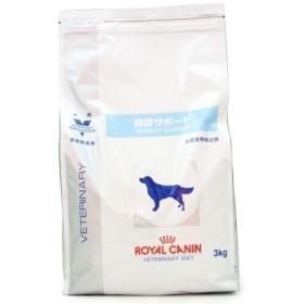 ロイヤルカナン 療法食 関節サポート 犬 ドライ 3kg