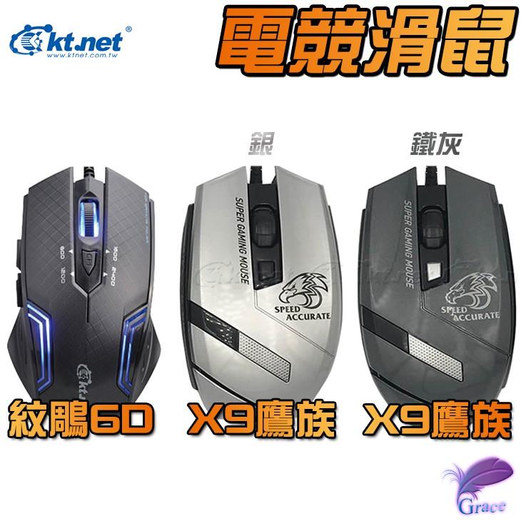 廣鐸 kt.net 紋鵰 6D電競遊戲鼠、X9 4D電競光學鼠 兩色可選 人體工學 光學滑鼠