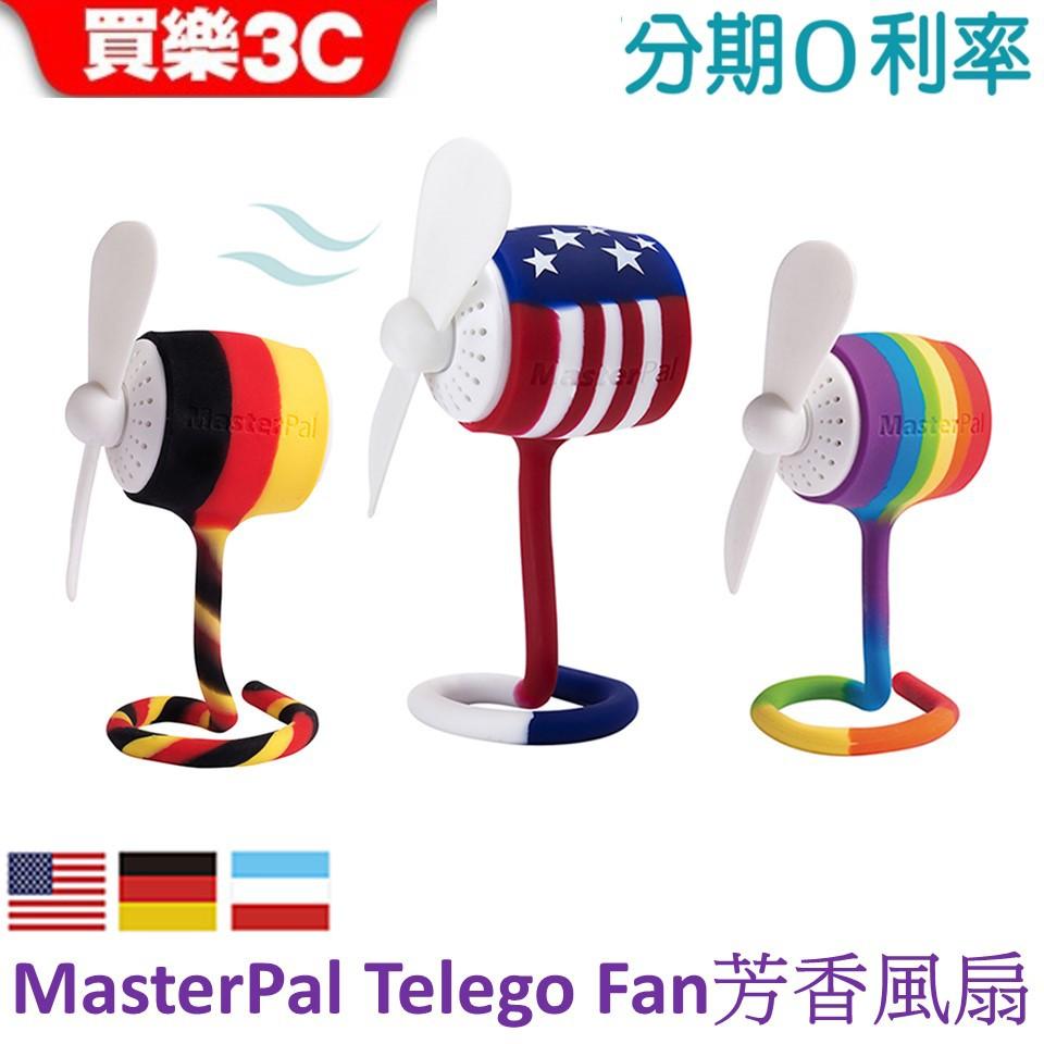 MasterPal Telego Fan 隨身防水 多功能 芳香風扇【美國 德國 法國 國旗款】