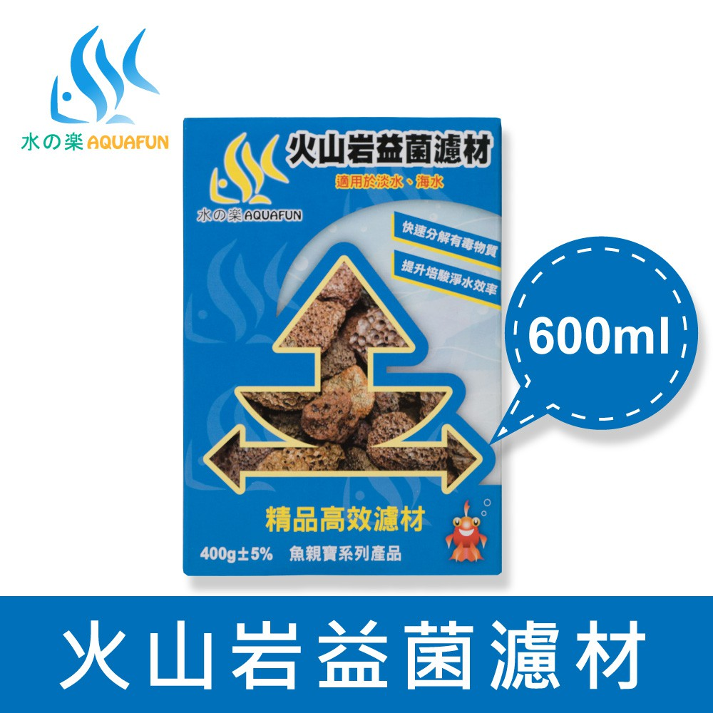 【水之樂】 火山岩益菌濾材 600ml(400g)