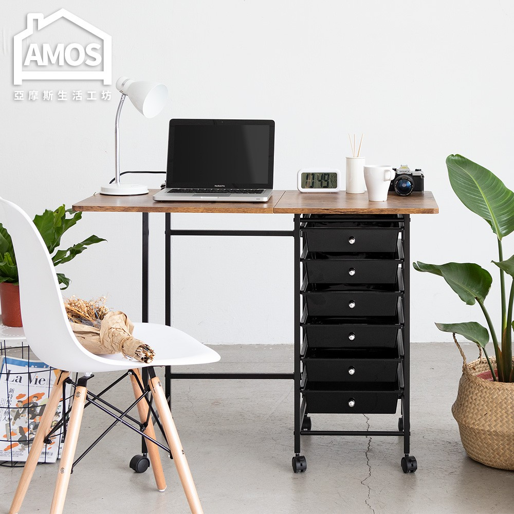 Amos 亞摩斯 輕工業復古風六抽摺疊收納桌 DCA060