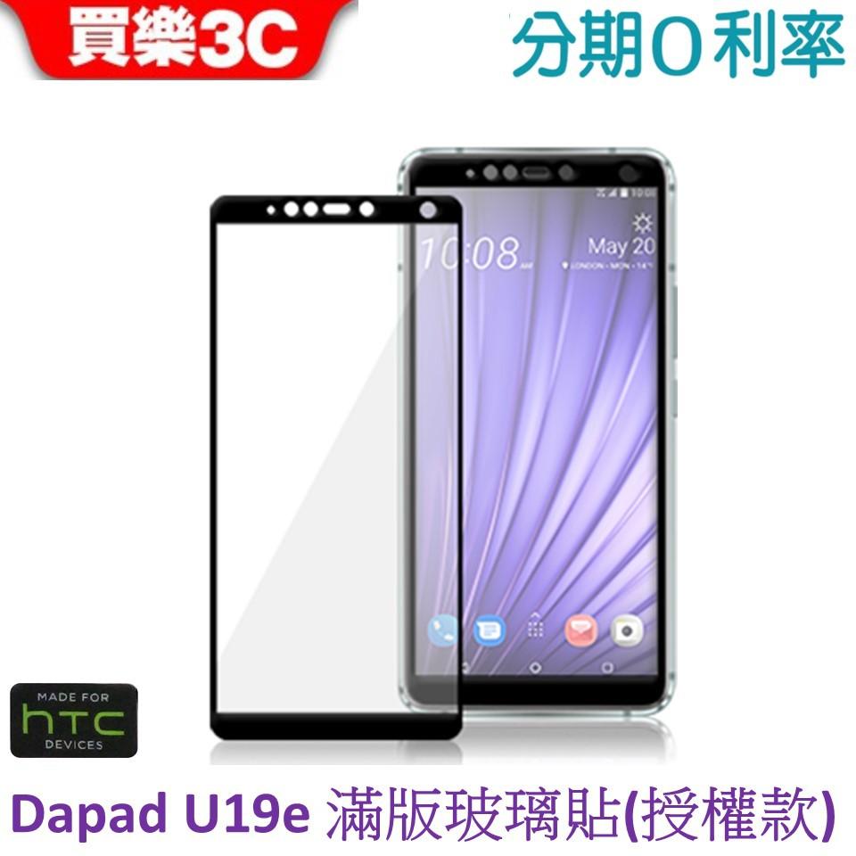 HTC授權 Dapad HTC U19e 9H 鋼化玻璃 滿版玻璃保護貼 可搭配原廠保護殼