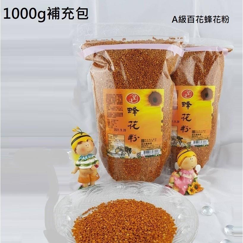 A級百花蜂花粉 1000g補充包 南投縣中寮鄉皇廷養蜂場