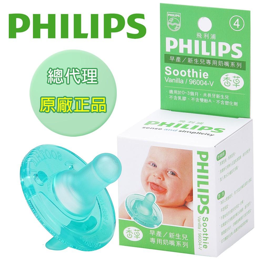 飛利浦 PHILIPS 新生兒專用香草奶嘴(4號/0-3M適用)