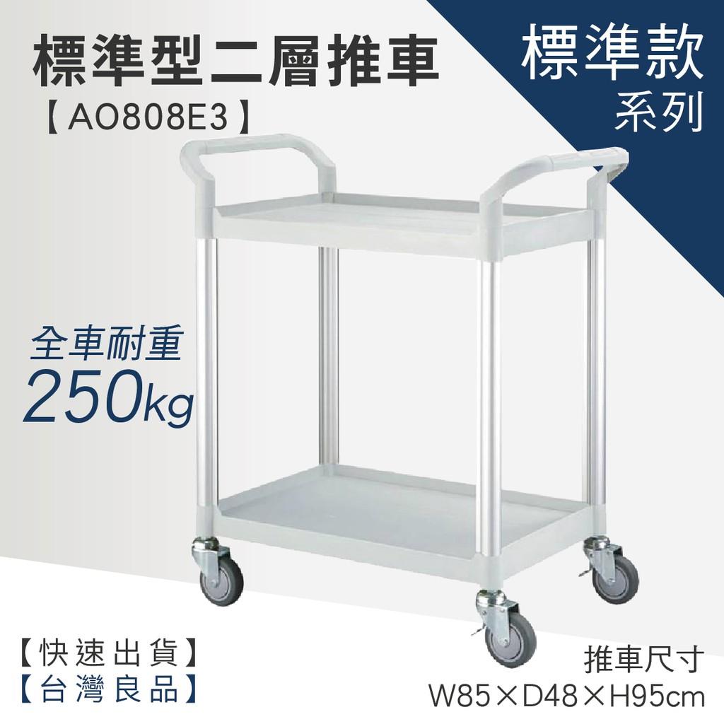 LET'S GO 精緻標準型二層工作推車 AO808E3 (工具車/團膳車/送餐車/手推車/房務車)