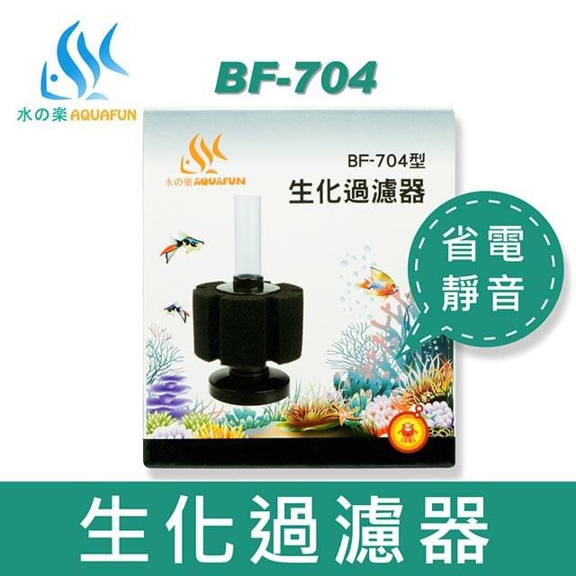 【水之樂】 BF-704型生化過濾器