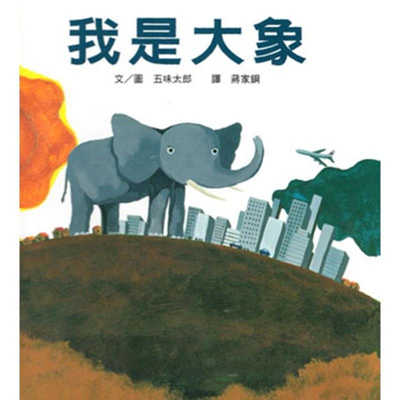 信誼 我是大象 9799576427403【童書繪本】