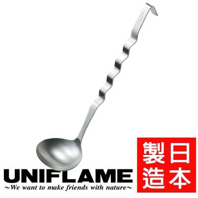 【UNIFLAME 日本】不鏽鋼湯波浪杓 湯杓 日本製 (U662175)