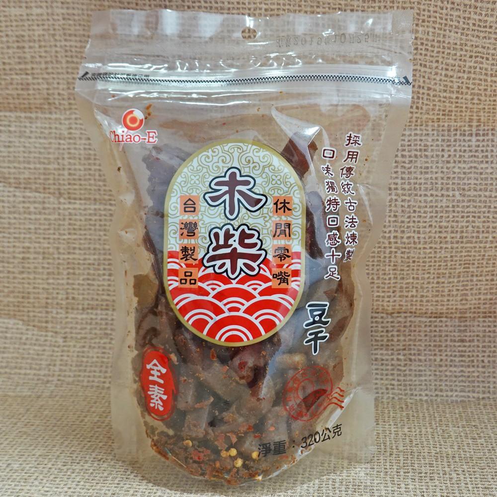 巧益木柴豆干 320g【4713909144602】(台灣豆干)