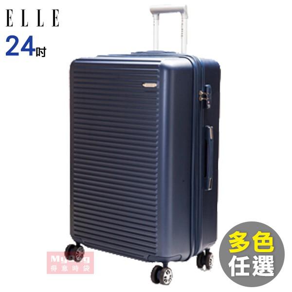 ELLE 行李箱 24吋 鑽刻紋系列 經典橫條紋霧面防刮旅行箱 EL31168 得意時袋