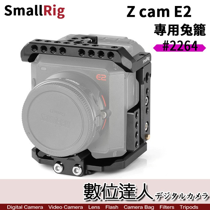 Smallrig 2264 Z cam E2 攝影機 兔籠 穩定器 錄影提籠 數位達人