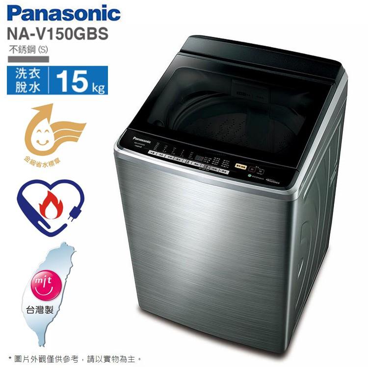Panasonic國際牌15公斤變頻直立溫水洗衣機NA-V150GBS-S~含拆箱定位