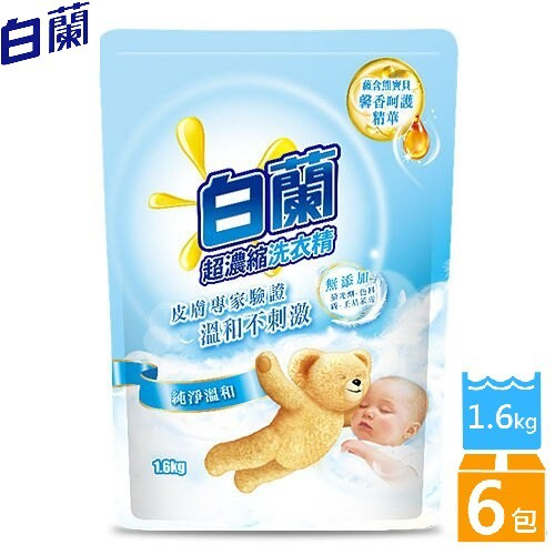 白蘭含熊寶貝馨香呵護精華純凈溫和洗衣精補充 1.6kgX6包/箱