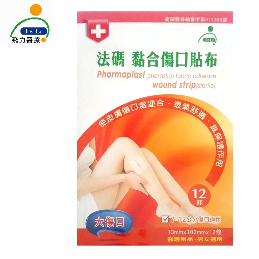 【Fe Li 飛力醫療】砝碼 黏合傷口貼布 美容膠帶(大傷口)