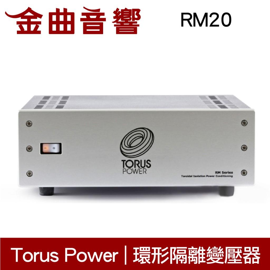 Torus Power RM20 銀色 電源處理 環形隔離變壓器 | 金曲音響