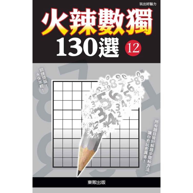 火辣數獨130選12
