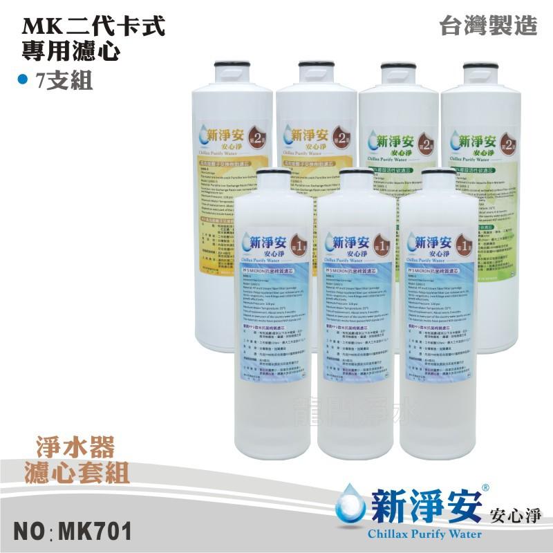 【新淨安】 MK二代卡式淨水器年份濾心7支組 抗菌PP/軟水樹脂/椰殼活性碳 飲水機 MK淨水器使用(MK701)