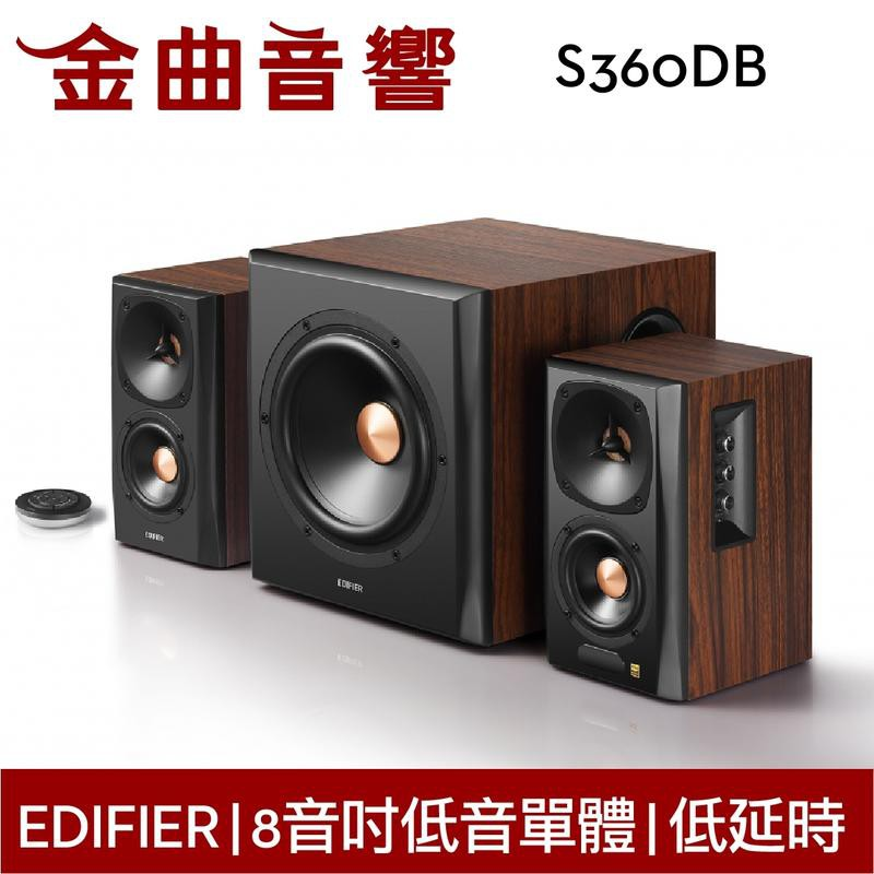 EDIFIER 漫步者 S360DB 2.1聲道 藍牙喇叭 | 金曲音響