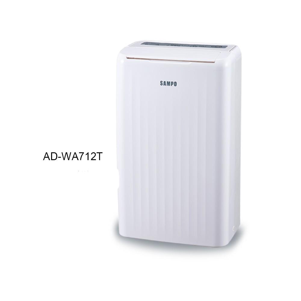 【聲寶SAMPO】6公升空氣清淨除濕機 AD-WA712T(能源效率1級~可申請貨物稅500)