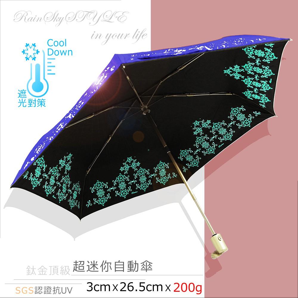【傘市多-超輕遮光】蕾洛克_鈦金頂級-迷你自動傘 /傘雨傘大傘洋傘遮陽傘陽傘折疊傘抗UV傘防風傘非長傘黑膠傘反向傘