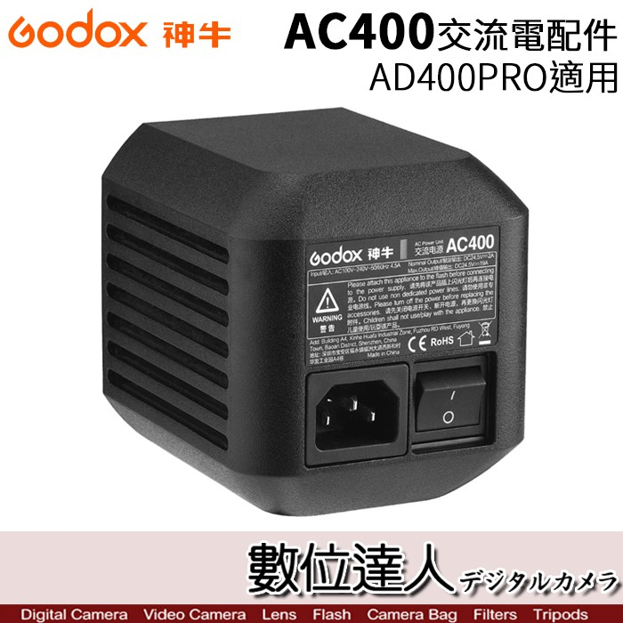 Godox 神牛 AC400 AD400Pro AC專用交流電變壓供電器 變壓器 持續供電 公司貨 數位達人