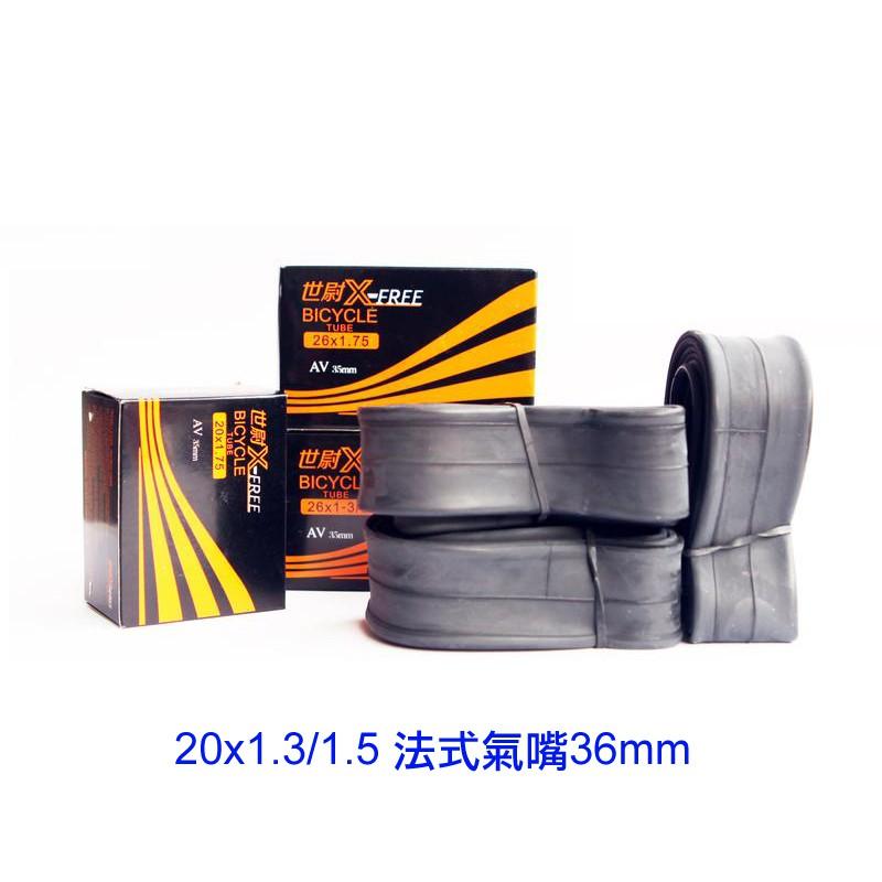 X-FREE內胎 20吋406輪組 (20x1.3/1.5 法式氣嘴36mm)[05700966]【飛輪單車】