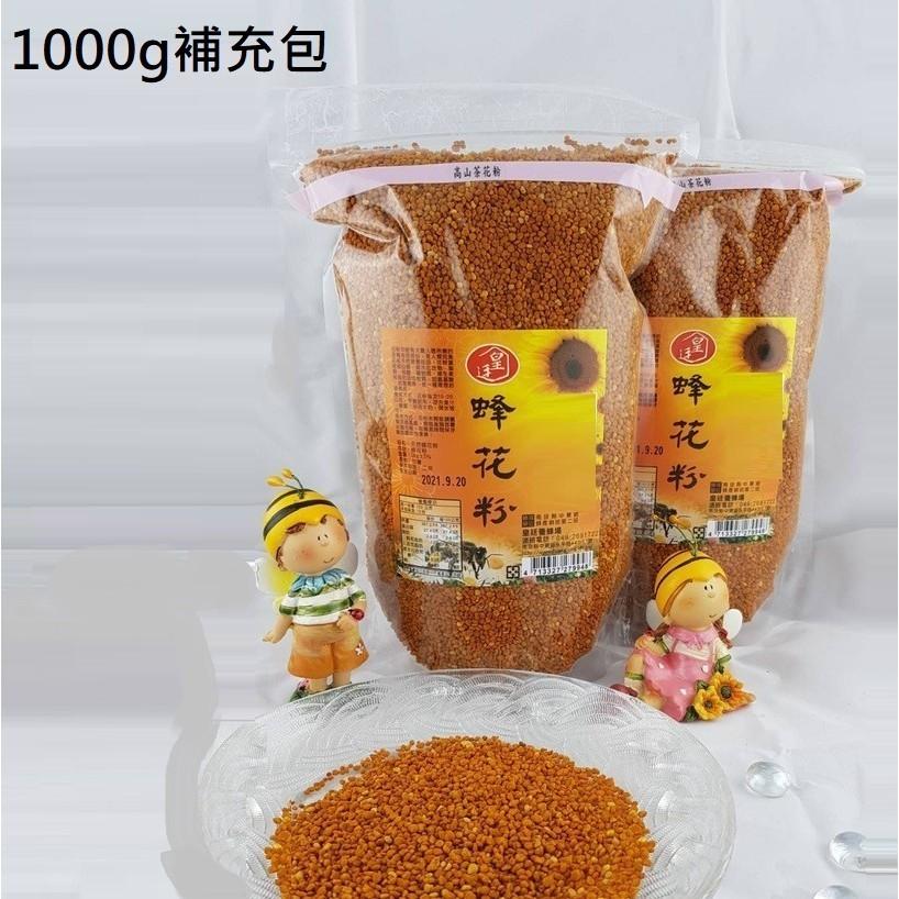 頂級A+級高山茶花蜂花粉 1000g補充包 南投縣中寮鄉皇廷養蜂場