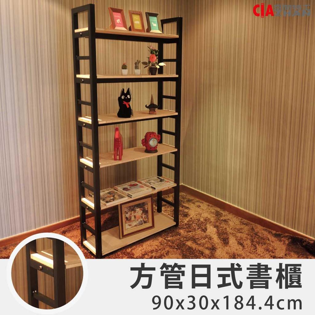 置物架 書櫃 | 空間特工-方管90x30x180公分 方管櫥櫃 簡約傢俱 層架