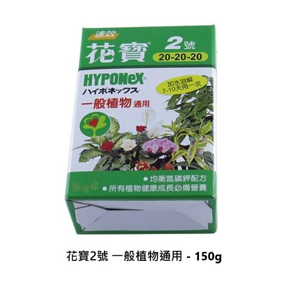 花寶2號 一般植物通用 - 150g