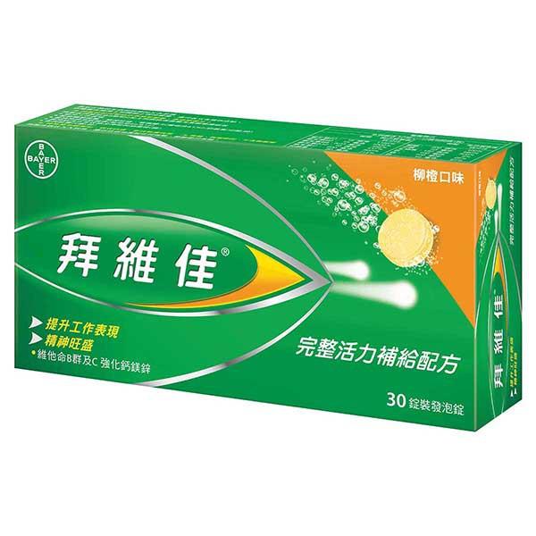 拜維佳維他命B群發泡錠30錠(柳橙) 【康是美】