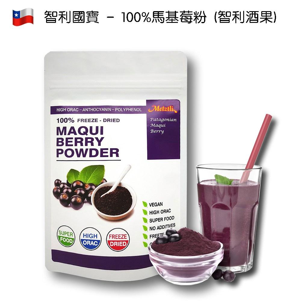 智利國寶-100%馬基莓粉(智利酒果)-100g