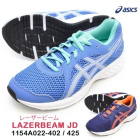asics アシックス 1154A022 402 425 LAZERBEAM JD レーザービーム JD レディース キッズ ジュニア スニーカー シューズ 靴