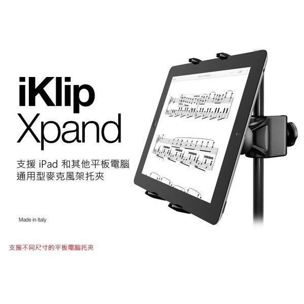 [公司貨免運] IK Mutimedia iKlip xPand (7-12吋) 通用型平板電腦麥克風托夾 [唐尼樂器]