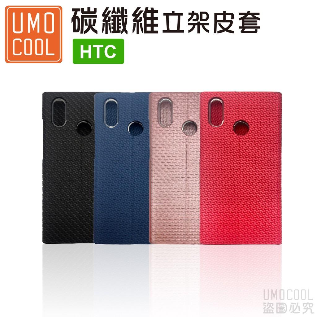 碳纖維皮套 HTC皮套 728 825 826 830 U11 E9+ M8 M9 A9 X9 U12 LIFE優膜庫